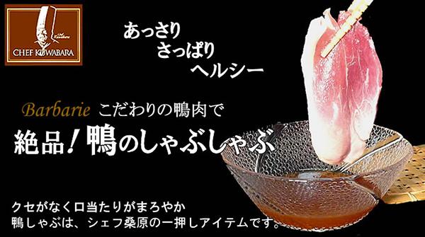 shabu-bannar2